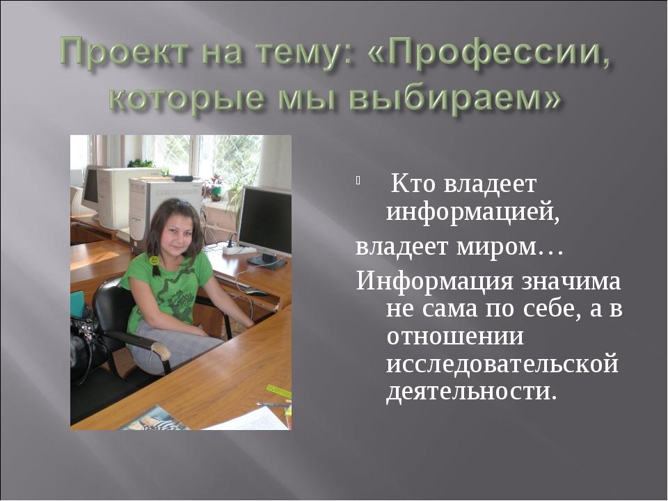 Кто владеет информацией, владеет миром… Информация значима не сама по себе,...