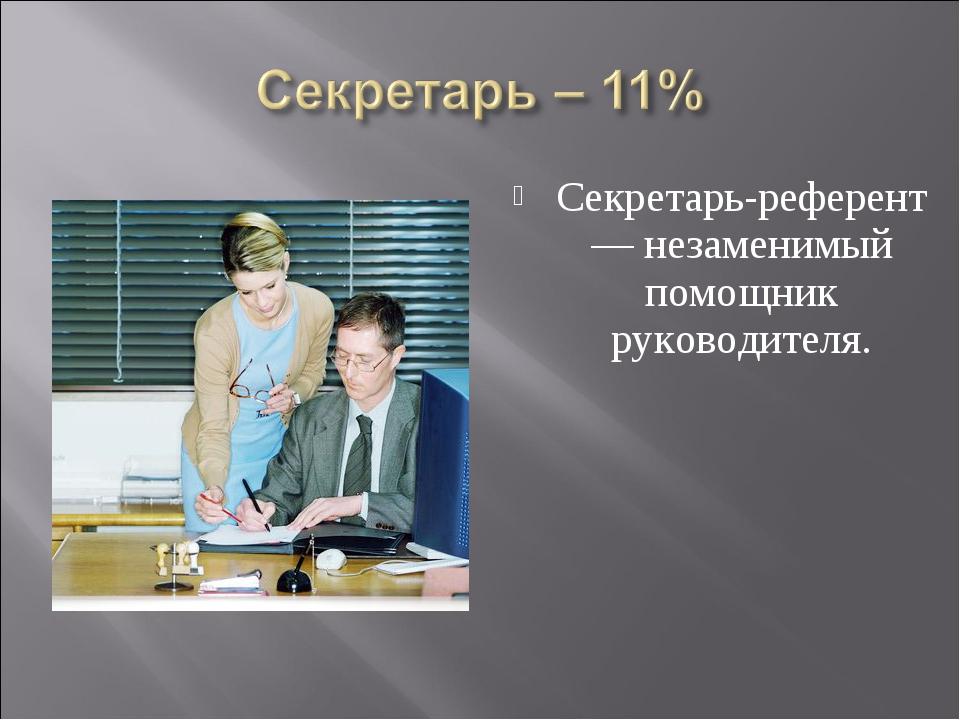 Секретарь-референт — незаменимый помощник руководителя.