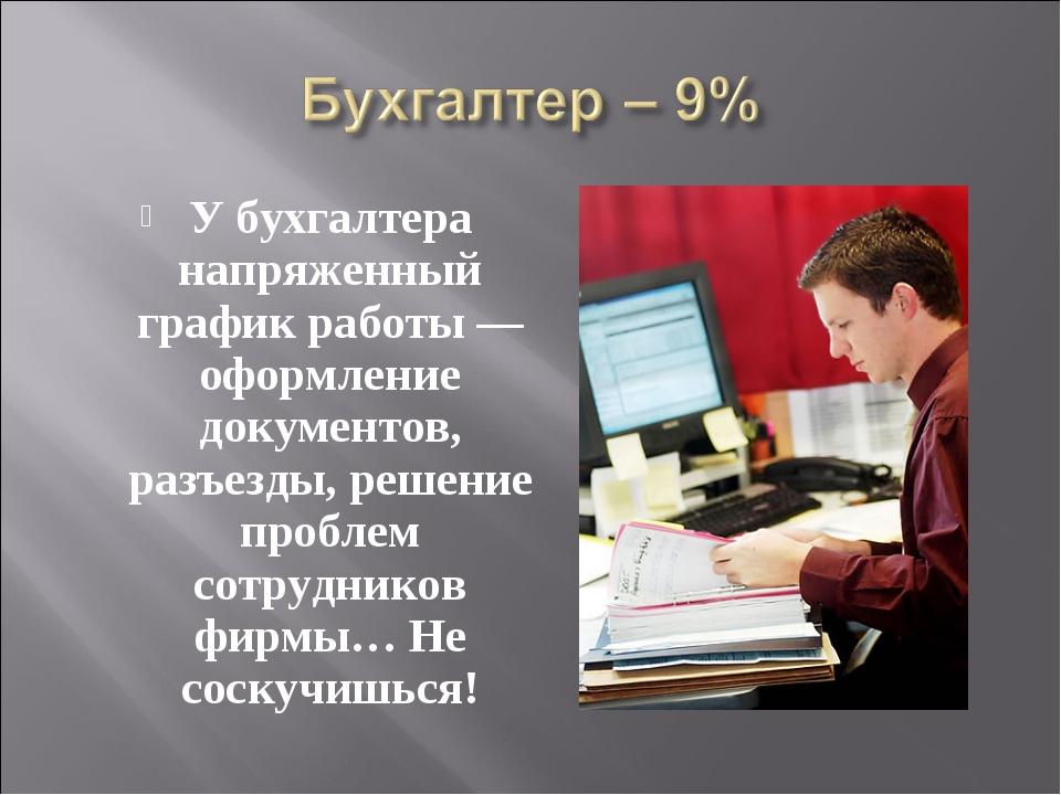 У бухгалтера напряженный график работы — оформление документов, разъезды, реш...