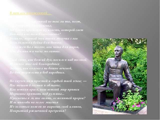 В наш век изнеженный… В наш век изнеженный не так ли ты, поэт, Свое утратил н...
