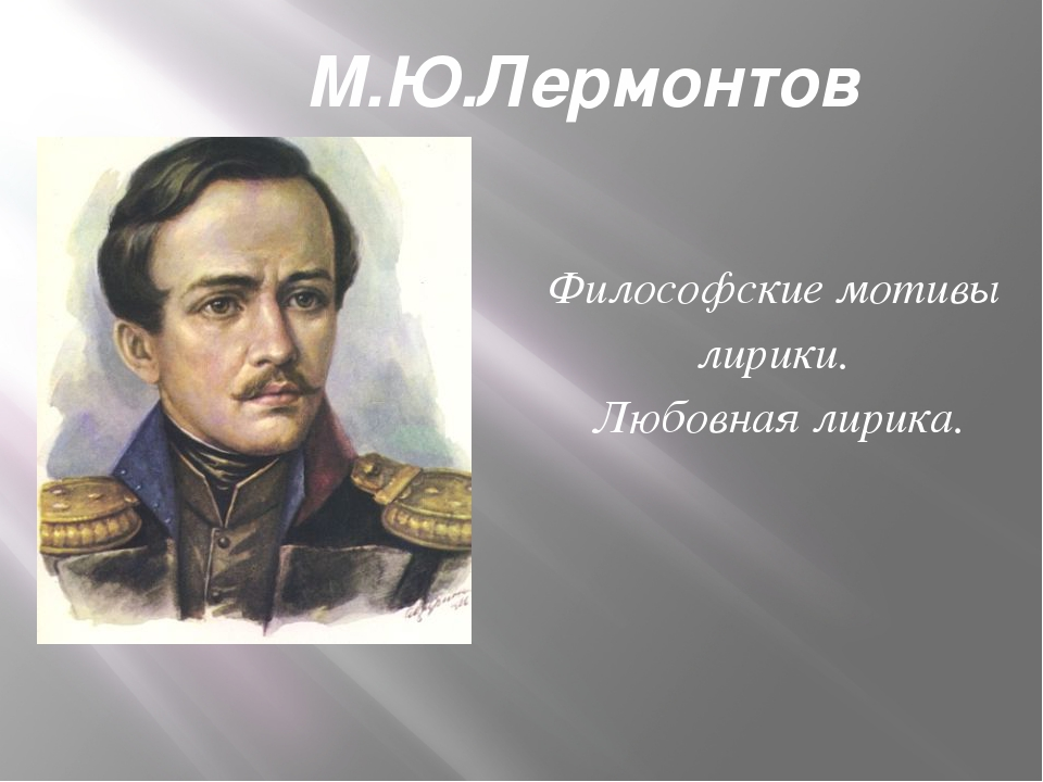 М.Ю.Лермонтов Философские мотивы лирики. Любовная лирика.