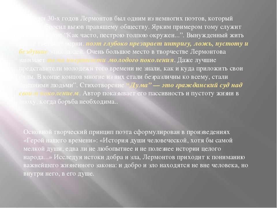 В России 30-х годов Лермонтов был одним из немногих поэтов, который открыто б...
