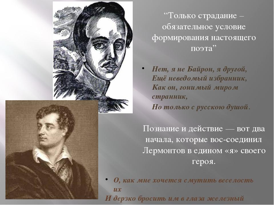 """""""Только страдание – обязательное условие формирования настоящего поэта"""" Нет,..."""