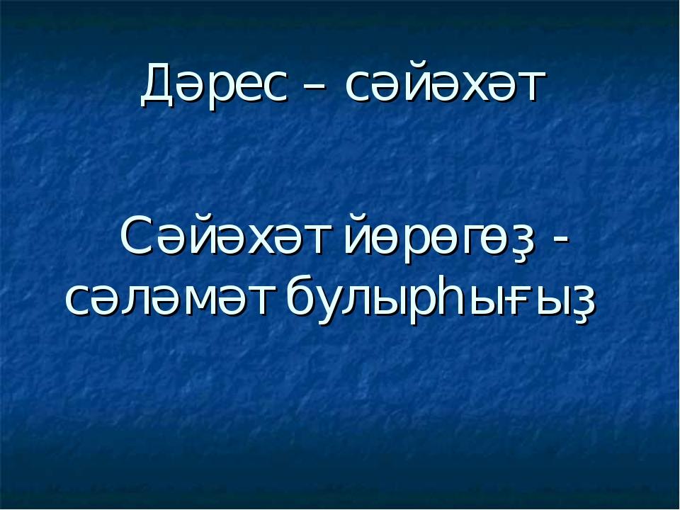 Дәрес – сәйәхәт Сәйәхәт йөрөгөҙ - сәләмәт булырһығыҙ