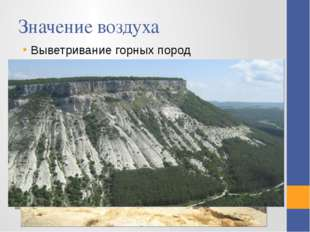 Значение воздуха Выветривание горных пород