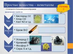 Простые вещества – неметаллы Отличаются большим разнообразием физических свой