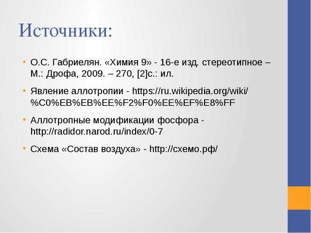Источники: О.С. Габриелян. «Химия 9» - 16-е изд. стереотипное – М.: Дрофа, 20...