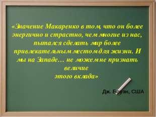 «Значение Макаренко в том, что он более энергично и страстно, чем многие из н