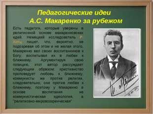 Педагогические идеи А.С. Макаренко за рубежом Есть педагоги, которые уверены