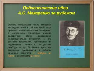 Педагогические идеи А.С. Макаренко за рубежом Однако наибольшее число западны