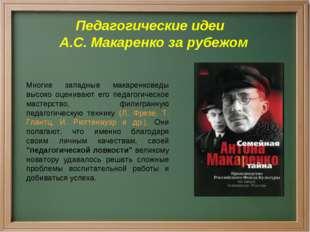 Педагогические идеи А.С. Макаренко за рубежом Многие западные макаренковеды в