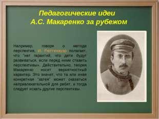 Педагогические идеи А.С. Макаренко за рубежом Например, говоря о методе персп