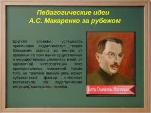 Педагогические идеи А.С. Макаренко за рубежом Другими словами, успешность при