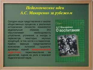 Педагогические идеи А.С. Макаренко за рубежом Сегодня наши представления о мн