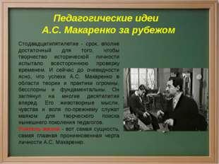 Педагогические идеи А.С. Макаренко за рубежом Стодвадцатипятилетие - срок, вп