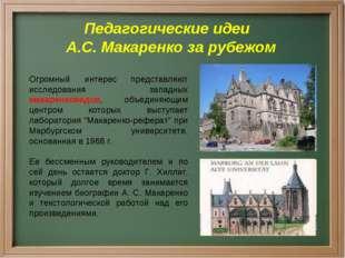 Педагогические идеи А.С. Макаренко за рубежом Огромный интерес представляют и