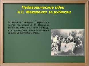 Педагогические идеи А.С. Макаренко за рубежом Большинство западных специалист