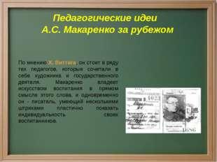 Педагогические идеи А.С. Макаренко за рубежом По мнению Х. Виттига, он стоит