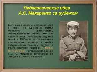 Педагогические идеи А.С. Макаренко за рубежом Были среди западных исследовате