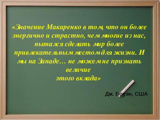 «Значение Макаренко в том, что он более энергично и страстно, чем многие из н...