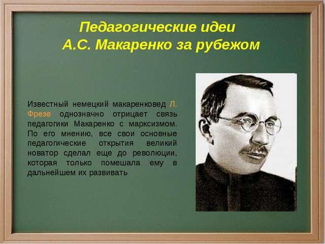 Педагогические идеи А.С. Макаренко за рубежом Известный немецкий макаренковед...