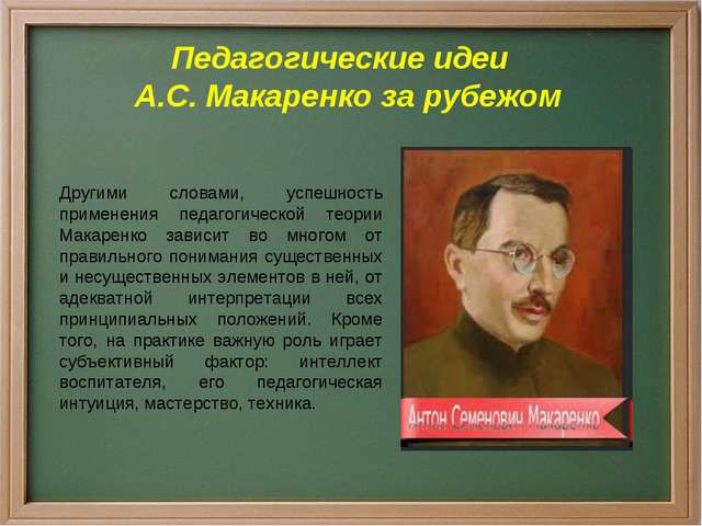 Педагогические идеи А.С. Макаренко за рубежом Другими словами, успешность при...