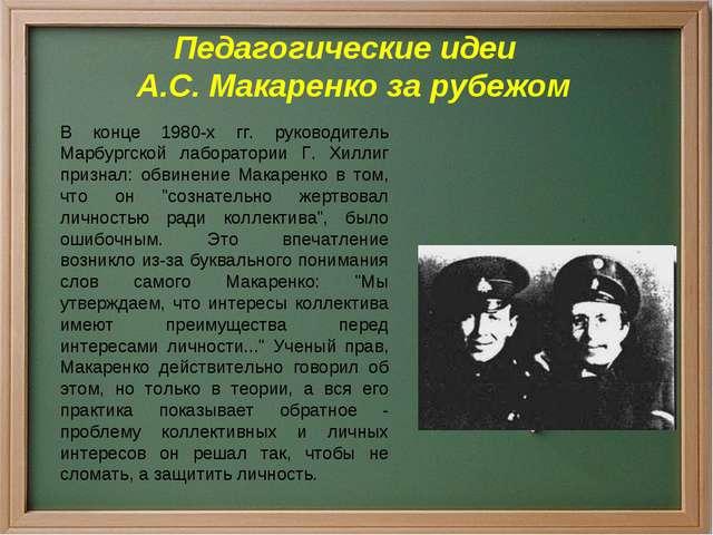 Педагогические идеи А.С. Макаренко за рубежом В конце 1980-х гг. руководитель...