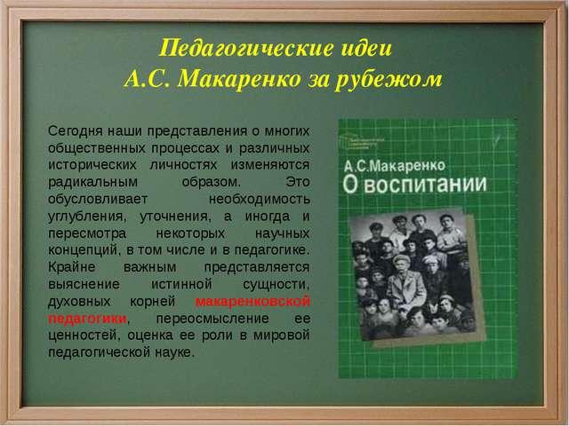 Педагогические идеи А.С. Макаренко за рубежом Сегодня наши представления о мн...