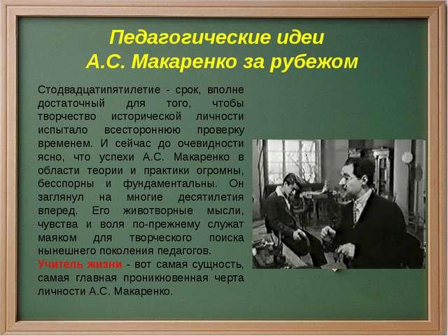 Педагогические идеи А.С. Макаренко за рубежом Стодвадцатипятилетие - срок, вп...