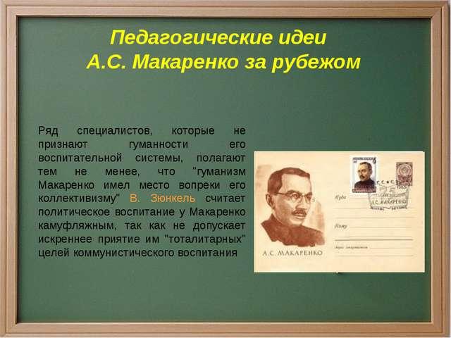 Педагогические идеи А.С. Макаренко за рубежом Ряд специалистов, которые не пр...