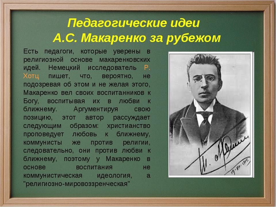 Педагогические идеи А.С. Макаренко за рубежом Есть педагоги, которые уверены...
