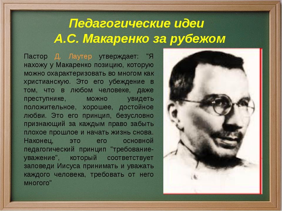 """Педагогические идеи А.С. Макаренко за рубежом Пастор Д. Лаутер утверждает: """"Я..."""