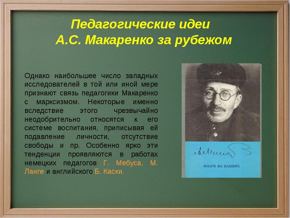 Педагогические идеи А.С. Макаренко за рубежом Однако наибольшее число западны...