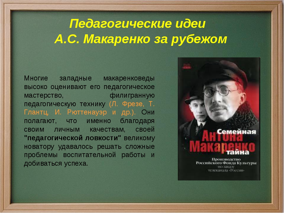 Педагогические идеи А.С. Макаренко за рубежом Многие западные макаренковеды в...