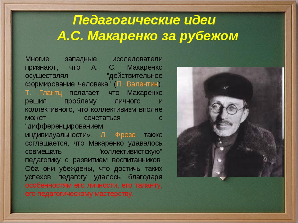 Педагогические идеи А.С. Макаренко за рубежом Многие западные исследователи п...
