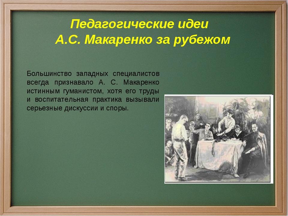 Педагогические идеи А.С. Макаренко за рубежом Большинство западных специалист...