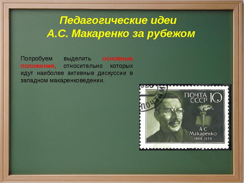 Педагогические идеи А.С. Макаренко за рубежом Попробуем выделить основные пол...
