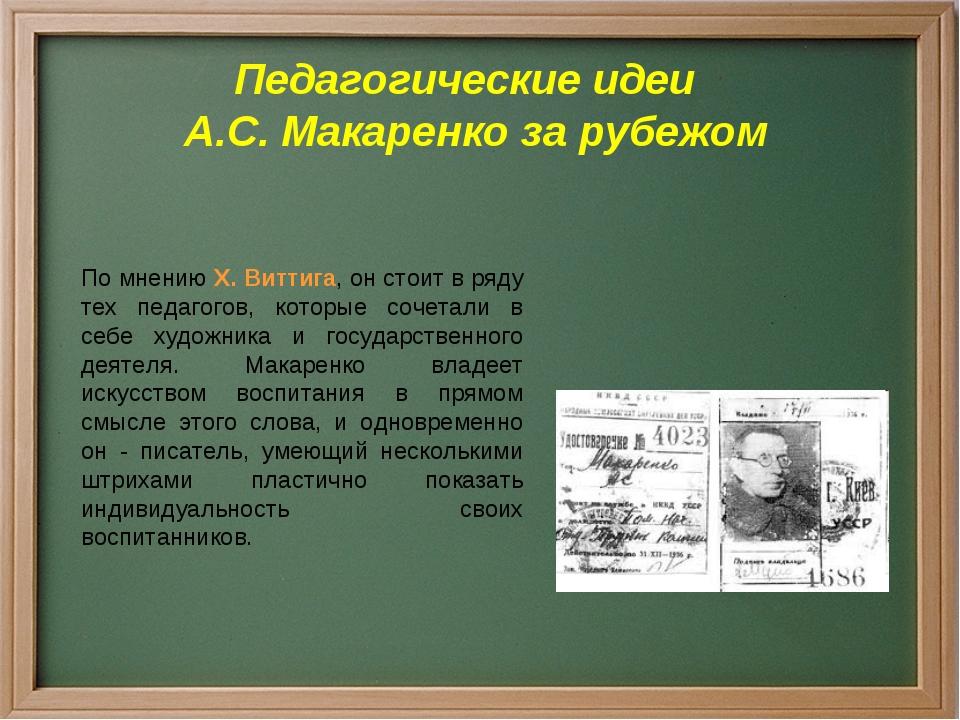 Педагогические идеи А.С. Макаренко за рубежом По мнению Х. Виттига, он стоит...
