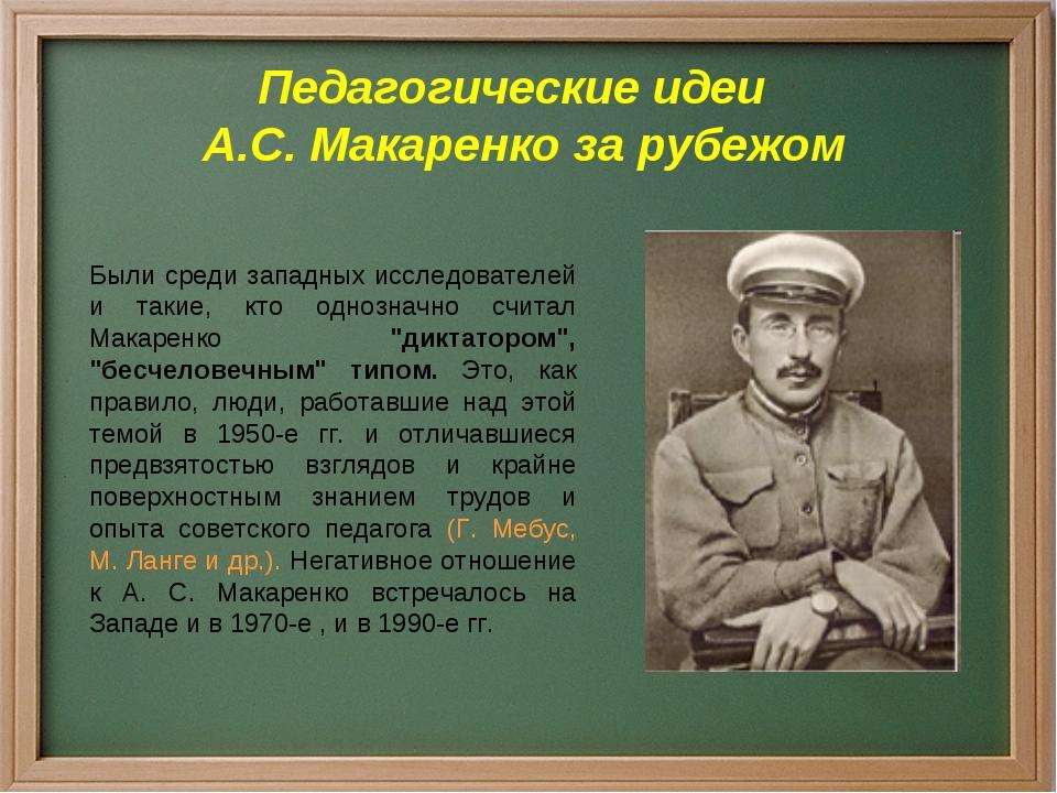 Педагогические идеи А.С. Макаренко за рубежом Были среди западных исследовате...