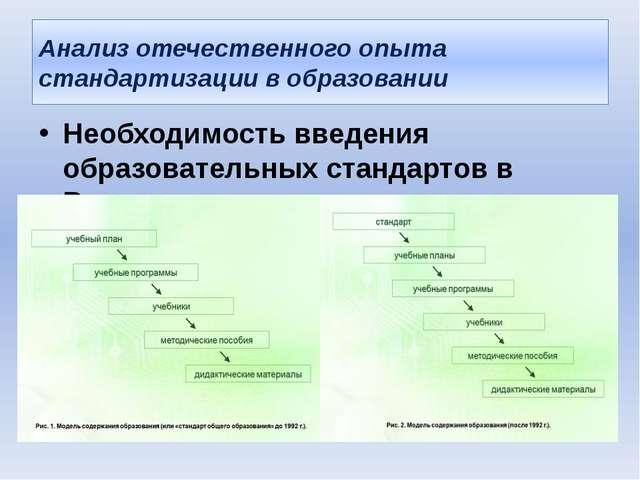 Анализ отечественного опыта стандартизации вобразовании Необходимость введен...