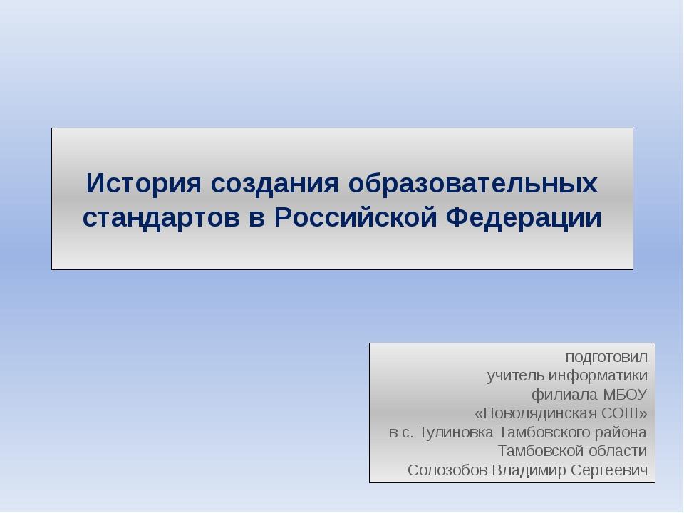 История создания образовательных стандартов в Российской Федерации подготовил...