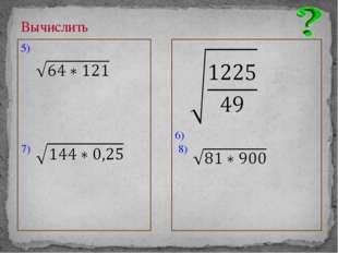 Вычислить 5) 6) 7) 8)