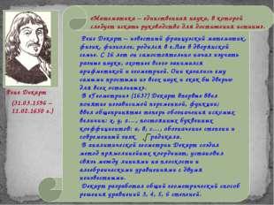 (31.03.1596 – 11.02.1650 г.) Рене Декарт – известный французский математик,