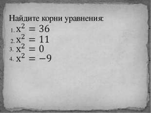 Найдите корни уравнения: 1. 2. 3. 4.