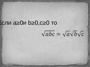 Если а≥0и b≥0,с≥0 то