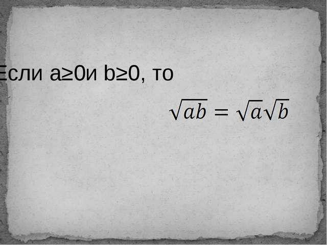 Если а≥0и b≥0, то
