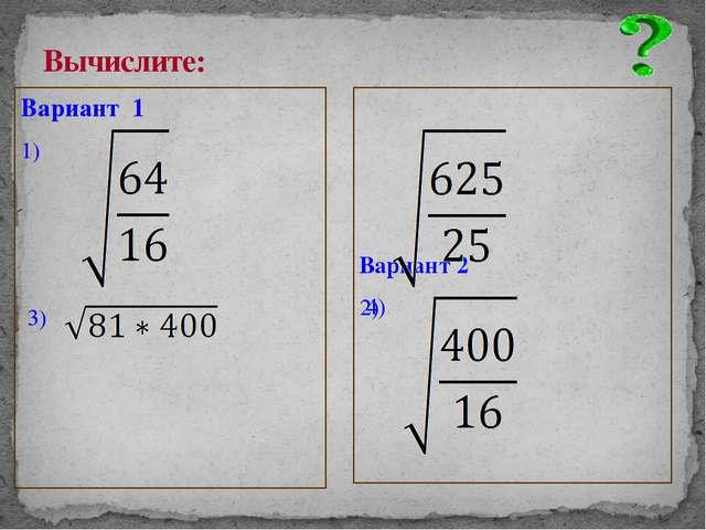 Вычислите: Вариант 1 1) Вариант 2 2) 3) 4)