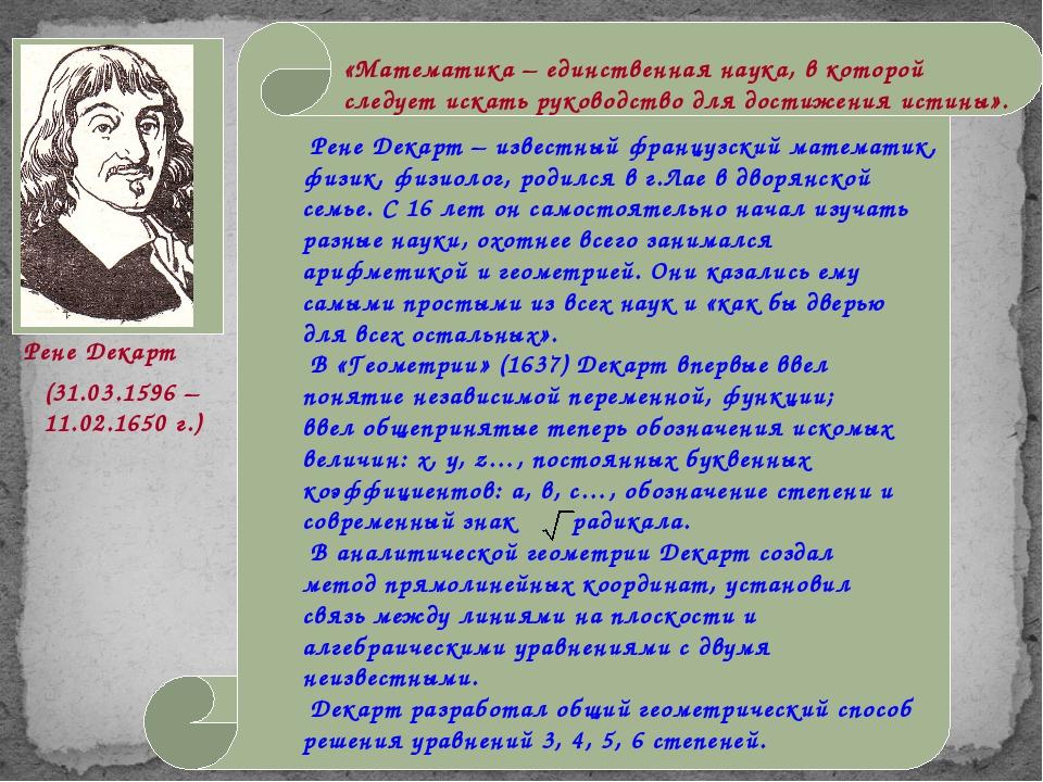 (31.03.1596 – 11.02.1650 г.) Рене Декарт – известный французский математик,...
