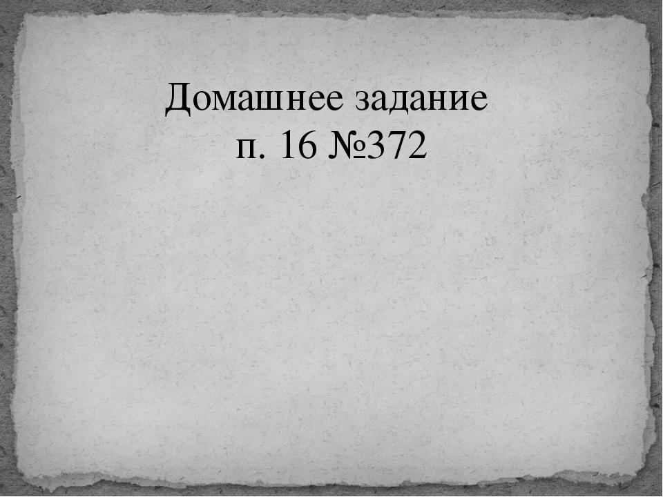Домашнее задание п. 16 №372