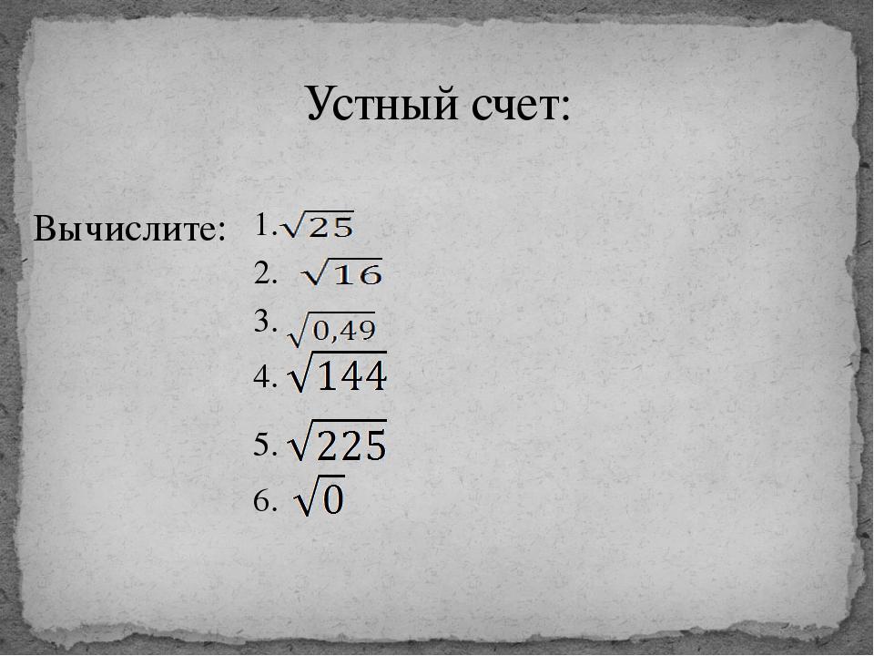 Устный счет: Вычислите: 1. 2. 3. 4. 5. 6.